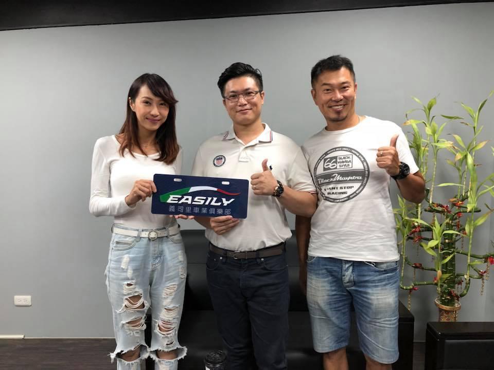 知名賽車手林沅滸先生、沈慧蘭小姐將要跟義司里車業俱樂部展開後續的品牌合作事宜